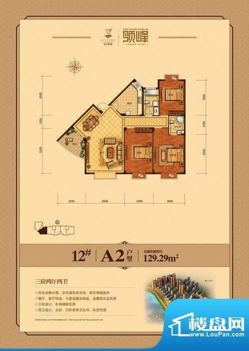 东方家园12#/A2户型面积:129.29m平米