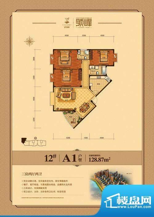 东方家园12#/A1户型面积:128.87m平米