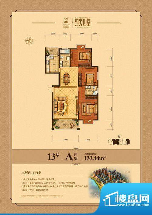 东方家园13#/A户型 面积:0.00m平米