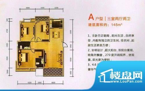 九星阳光城A户型 3室面积:145.00m平米