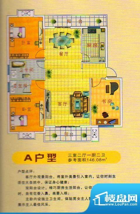 瑞信时代广场A户型 面积:146.08m平米