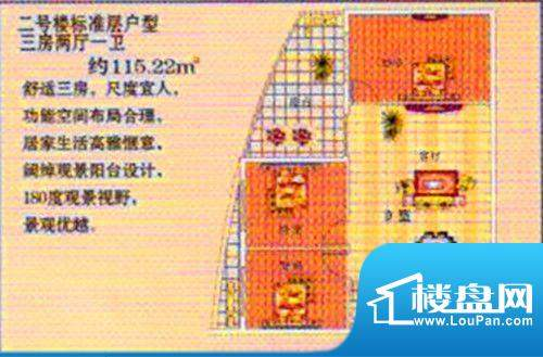 阳光·嘉园D户型 3室面积:115.22m平米
