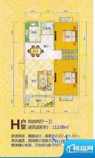 香磬苑阳光城H户型面积:112.08m平米