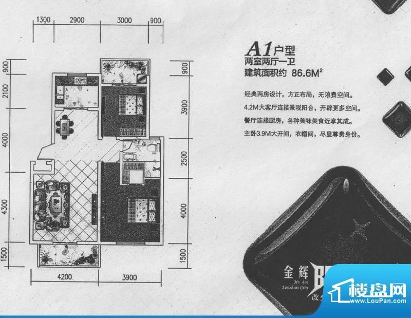 香磬苑阳光城A1户型面积:86.60m平米