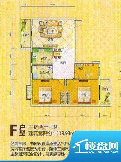 香磬苑阳光城F户型面积:119.93m平米