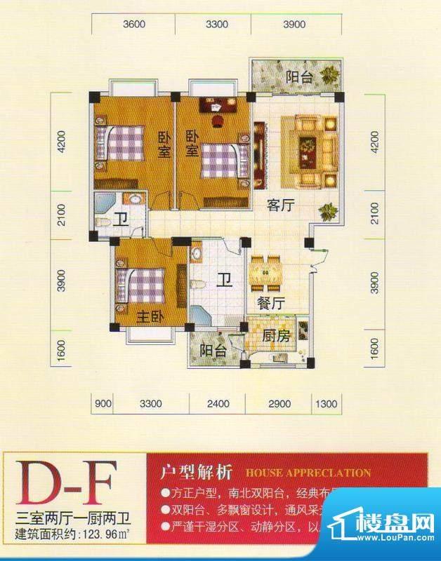 东方明珠D-F户型面积:123.96m平米