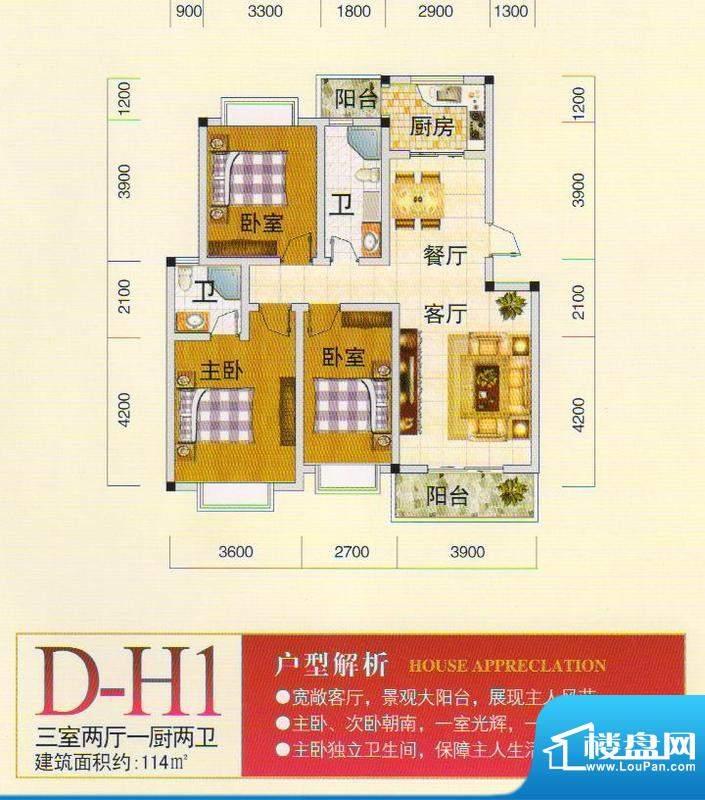 东方明珠D-H1户型面积:114.00m平米