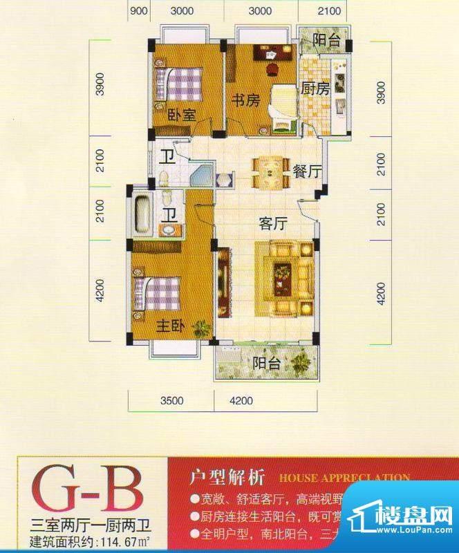 东方明珠G-B面积:114.67m平米
