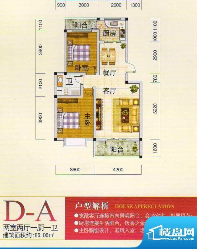 东方明珠D-A户型面积:86.06m平米