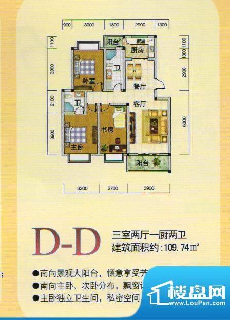 东方明珠D-D户型面积:109.74m平米