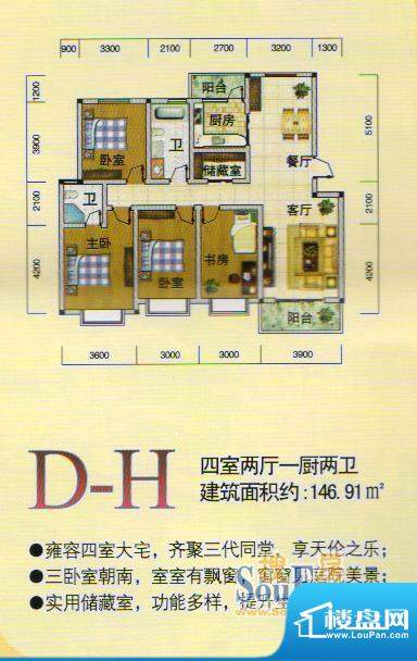 东方明珠D-H户型面积:149.91m平米