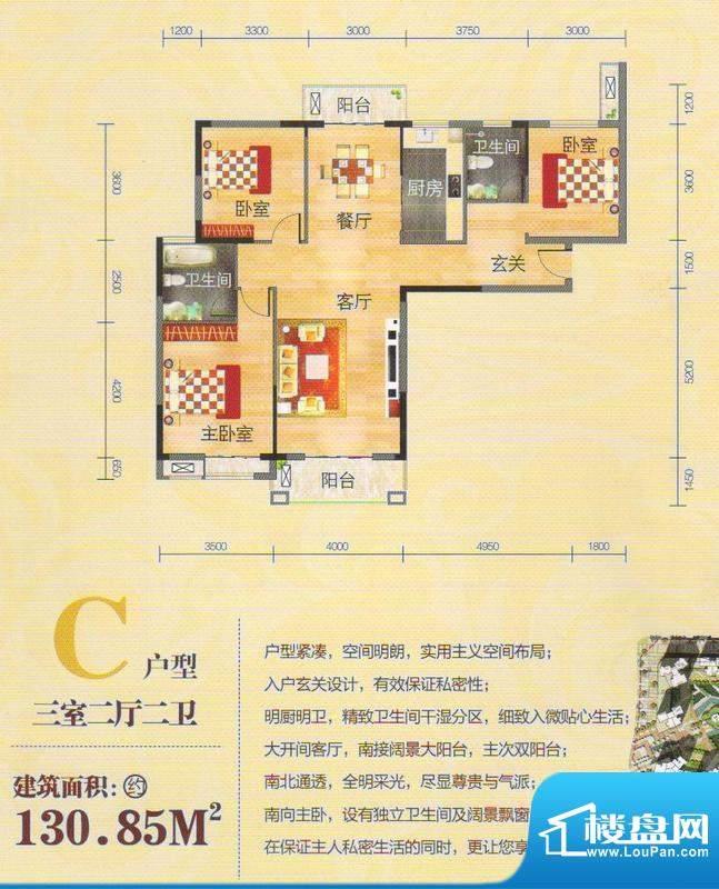 帝景豪庭C户型面积:130.85m平米