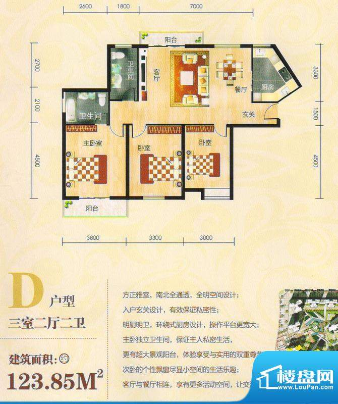 帝景豪庭D户型面积:123.85m平米
