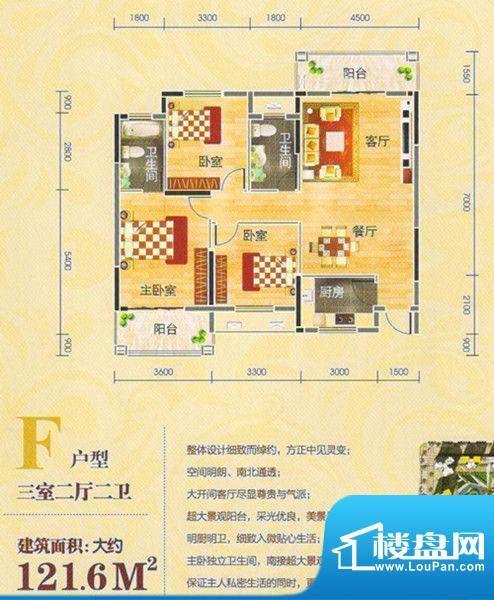 帝景豪庭F户型面积:121.60m平米