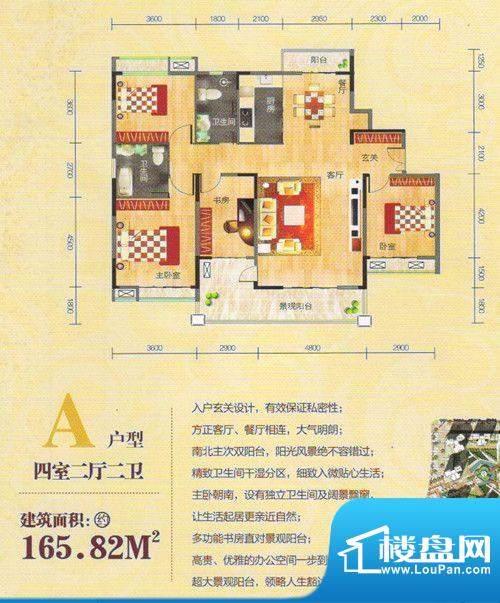 帝景豪庭A户型面积:165.82m平米