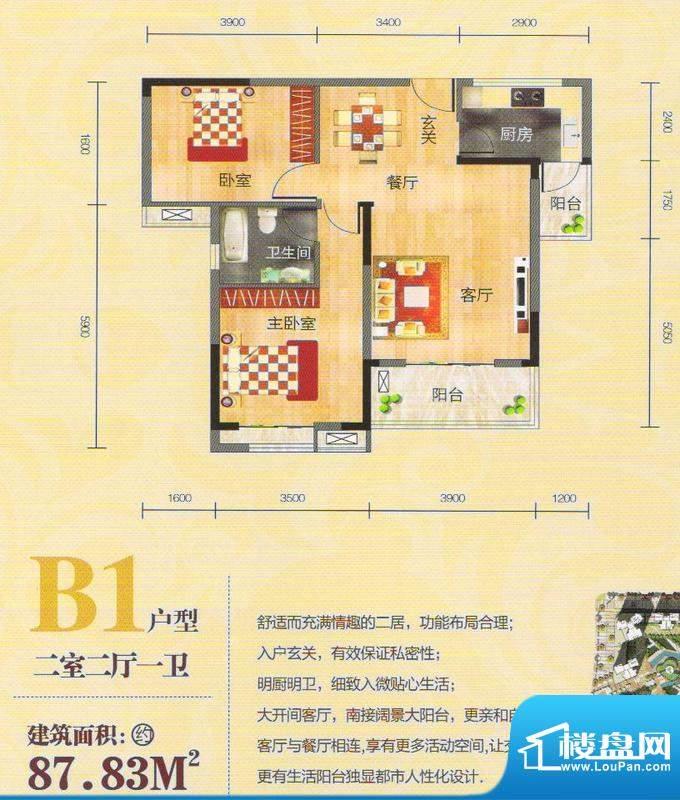 帝景豪庭B1户型面积:87.83m平米