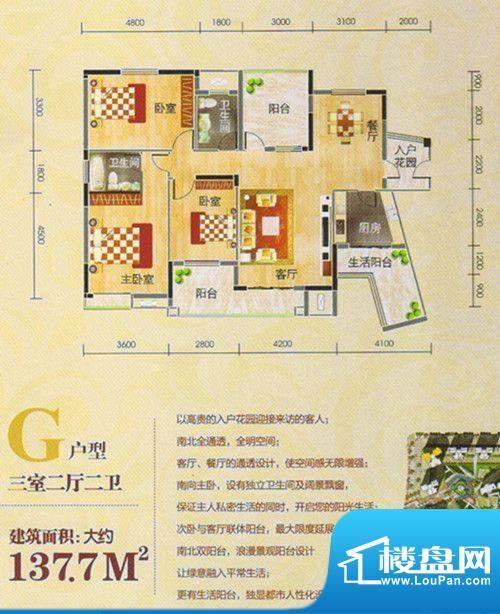 帝景豪庭G户型面积:137.70m平米