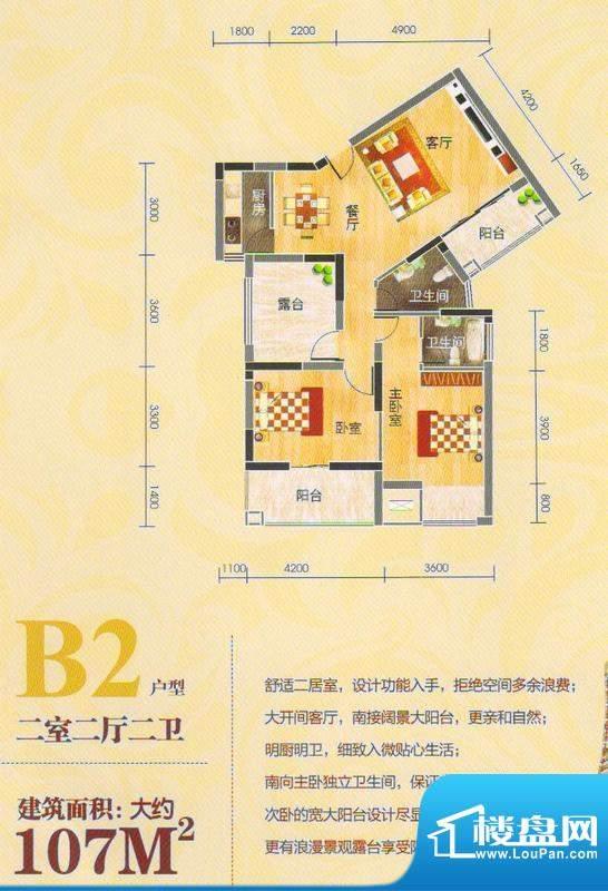 帝景豪庭B2户型面积:107.00m平米