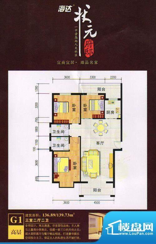 海达·状元府邸户型面积:136.89m平米