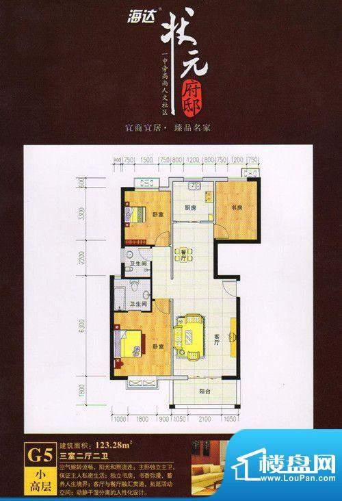 海达·状元府邸户型面积:123.28m平米