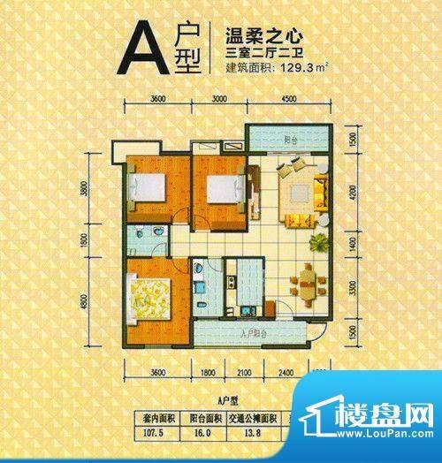 金奥大厦A户型 3室2面积:129.30m平米