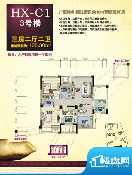 紫泰·公馆1919紫泰面积:105.30m平米