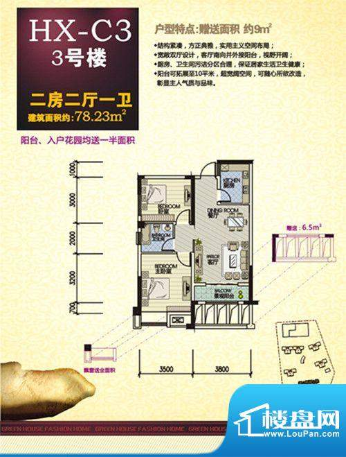 紫泰·公馆1919紫泰面积:78.23m平米