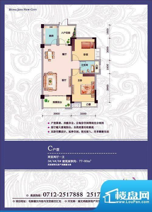 鸿景新城C户型 2室2面积:77.00m平米