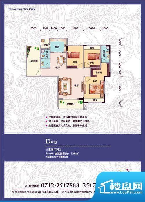 鸿景新城D户型 3室2面积:128.00m平米