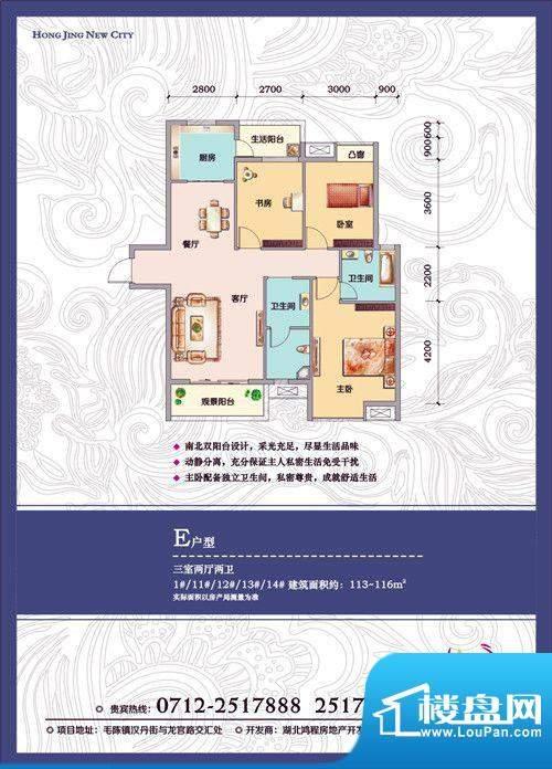 鸿景新城E户型 3室2面积:113.00m平米