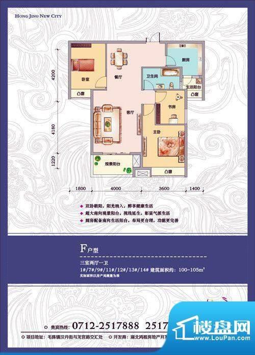 鸿景新城F户型 3室2面积:100.00m平米