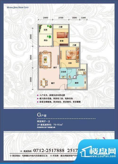 鸿景新城G户型 2室2面积:76.00m平米