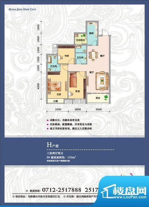 鸿景新城H户型 3室2面积:102.00m平米
