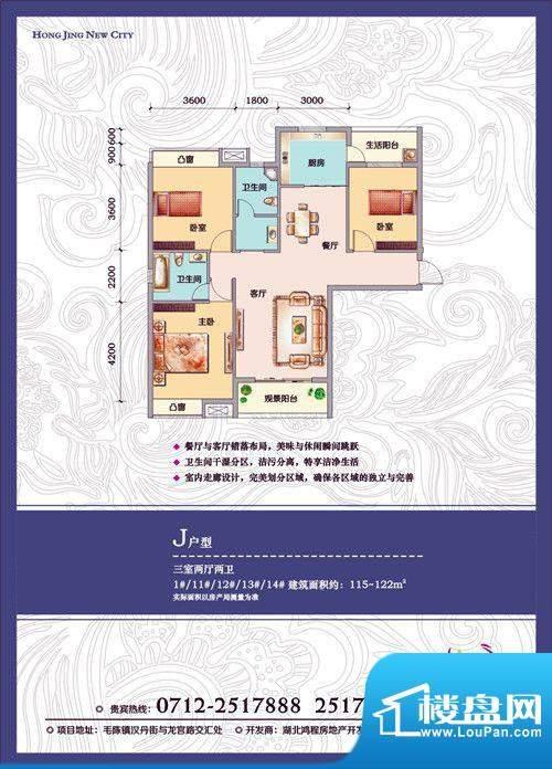 鸿景新城J户型 3室2面积:115.00m平米