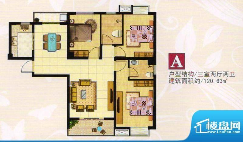 金港一品A户型 3室2面积:120.63m平米