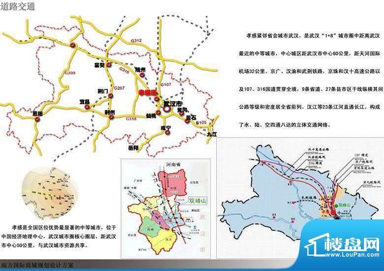 寰城·南方国际(孝感)商城实景图