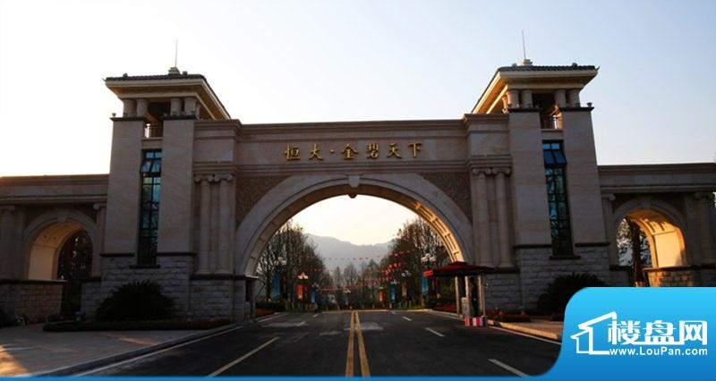 恒大金碧天下小区大门外景图(20100705