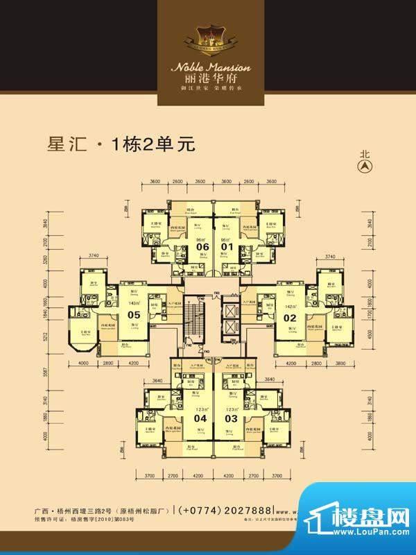 丽港华府星汇1栋2单面积:0.00m平米