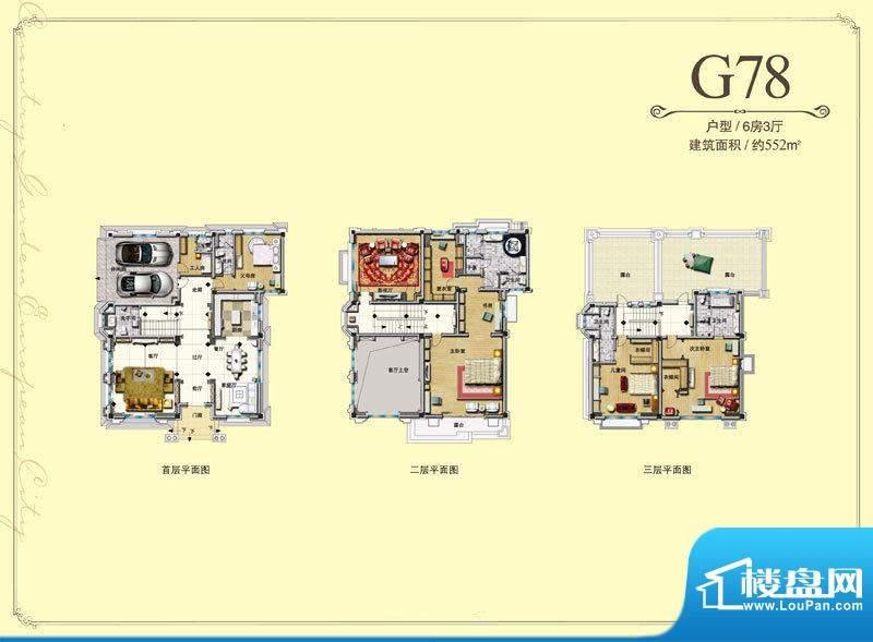 碧桂园欧洲城一期G7面积:552.00m平米