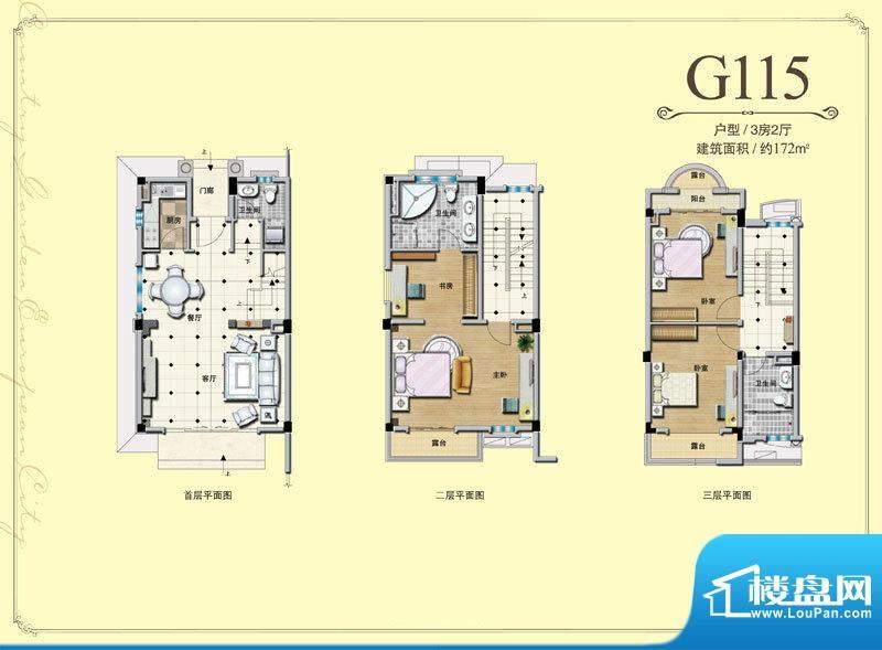 碧桂园欧洲城一期G1面积:172.00m平米