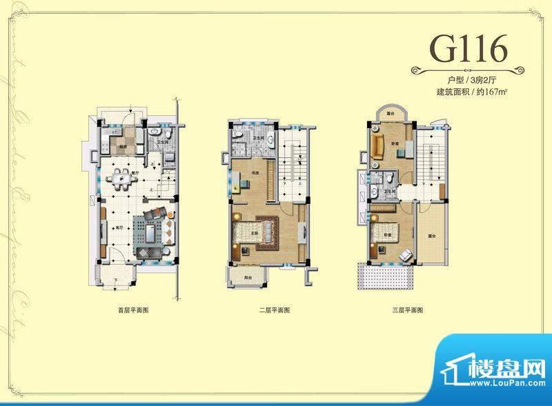 碧桂园欧洲城一期G1面积:167.00m平米