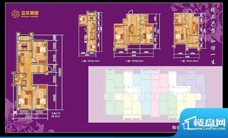 实华·和谐佳园户型面积:0.00m平米
