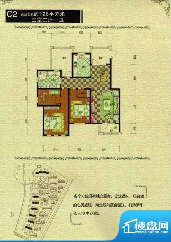 御龙山语湾C2 3室2厅面积:126.00m平米