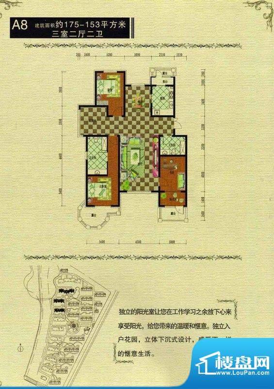 御龙山语湾A8新 3室面积:175.00m平米