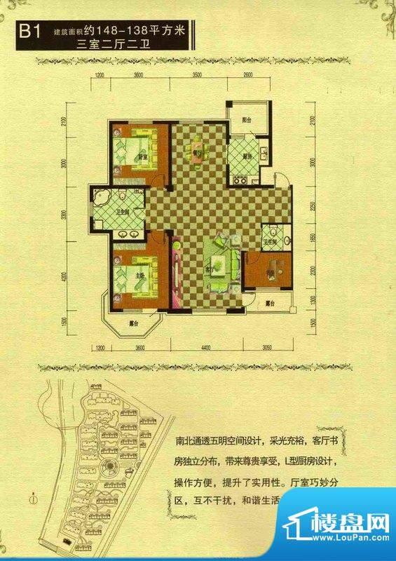 御龙山语湾B1 3室2厅面积:148.00m平米