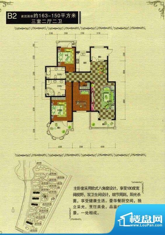 御龙山语湾B2新 3室面积:163.00m平米