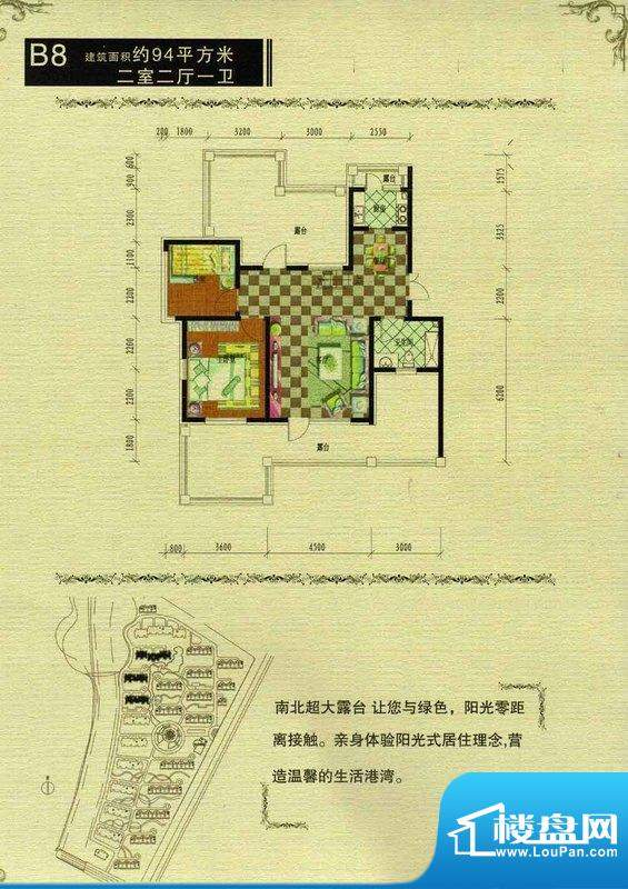御龙山语湾B8 2室2厅面积:94.00m平米