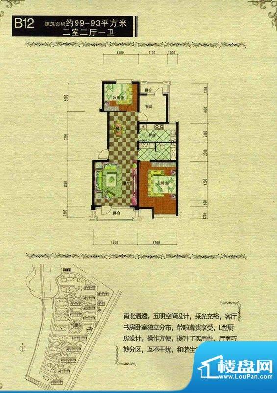 御龙山语湾B12新 2室面积:99.00m平米