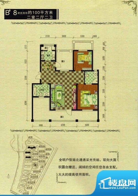 御龙山语湾B8 2室2厅面积:100.00m平米