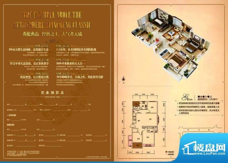 汇邦·中央公馆7-2 面积:0.00m平米